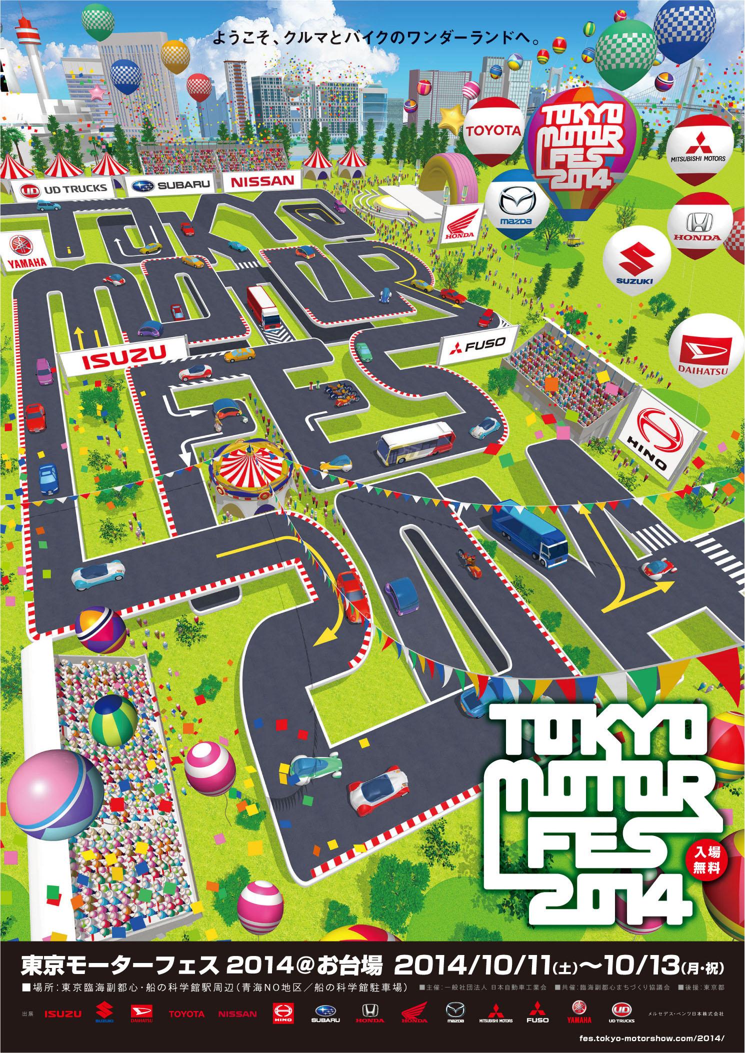 东京汽车节2014 海报